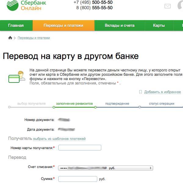 Как сделать перевод в сбербанке по привязанному номеру телефона 286