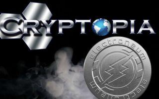 Популярные способы вывода денег в системе Cryptopia