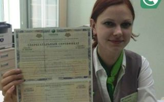 Порядок обналичивания сберегательного сертификата Сбербанка на предъявителя
