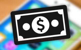 Порядок возврата денег в iTunes за оплаченную подписку