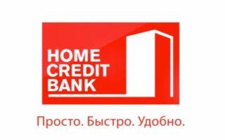 Способы активации пластиковой карты Хоум Кредит Банка