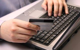 Удобные способы оплаты за интернет через интернет