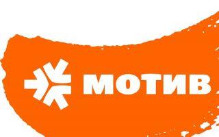 Порядок перевода денег от одного абонента сети Мотив другому