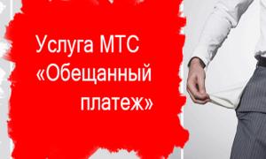 Порядок погашения обещанного платежа МТС