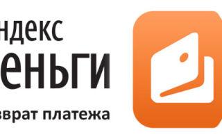 Нюансы отмены платежа в кошельке Яндекс.Деньги