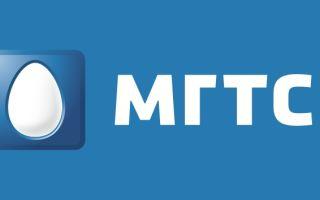 Способы оплаты за интернет МГТС онлайн