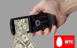 Снятие денег с телефона МТС наличными: популярные способы