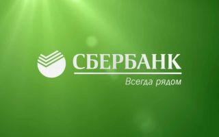 Порядок перевода средств со счета Сбербанка на карту Сбербанка
