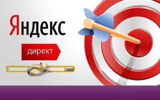 Оплата рекламы в Яндекс.Директ: особенности и доступные способы