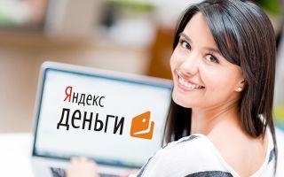 Взять деньги на Яндекс.Деньги: условия получения, что важно знать