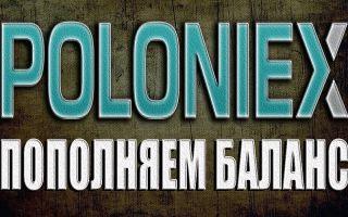 Удобные способы пополнения кошелька на Poloniex