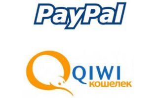 Перевод средств на PayPal с Qiwi: алгоритм действий