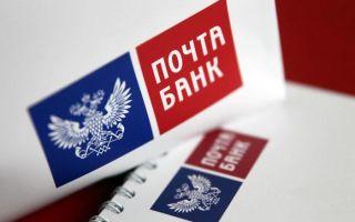 Процедура досрочного погашения кредита, взятого в Почта Банке
