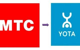 Перевод средств со счета МТС на Йоту: доступные способы