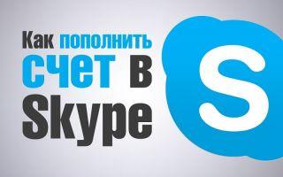 Удобные способы пополнить счет в Скайп