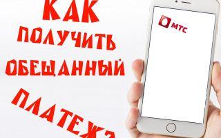 "Условия получения услуги ""Обещанный платеж"" на МТС Беларусь"