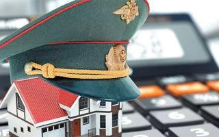 Нюансы рефинансирования военной ипотеки