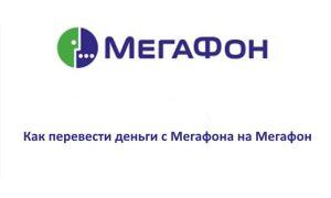 Перевод денег с Мегафона на Мегафон и на телефоны других операторов: инструкция