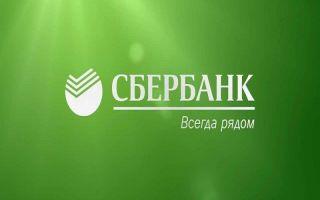 """Инструкция по отключению """"Быстрого платежа"""" Сбербанк"""