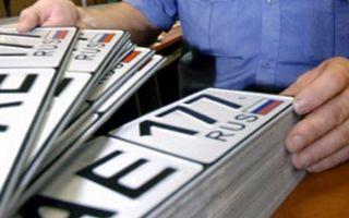 Порядок оплаты госпошлины за регистрацию ТС в ГИБДД