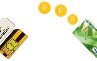 Перевод денег с Билайна на карту Сбербанка: алгоритм действий