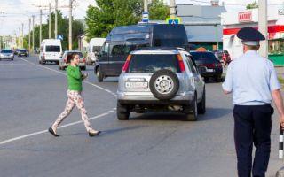 Порядок оплаты штрафа за переход дороги пешеходом в неположенном месте