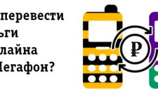 Перевод денег со счета Билайна на Мегафон: популярные способы