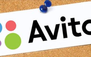Порядок оплаты подачи объявления на сайте Авито