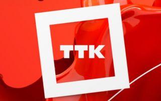 Оплата за интернет ТТК через Сбербанк Онлайн и другими способами