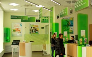 Порядок заказа денег для снятия со счета в Сбербанке