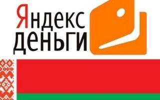 Способы вывода денег с кошелька Яндекс.Деньги в Республике Беларусь