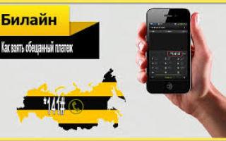 """Условия оказания услуги """"Обещанный платеж"""" на Билайне"""