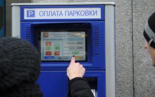 Правила оплаты парковки в Рязани