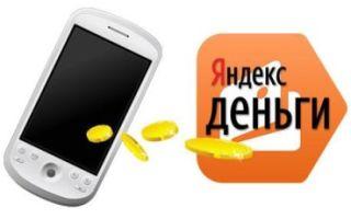 Перевод средств с кошелька Яндекс.Деньги на телефон: удобные способы