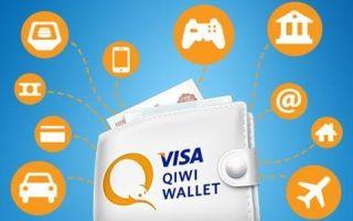 Порядок оплаты товаров и услуги через Киви кошелек