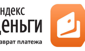 Способы отмены перевода в системе Яндекс.Деньги