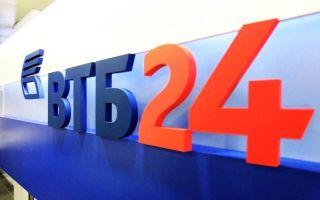 Порядок открытия вклада в ВТБ 24-Онлайн: пошаговая инструкция