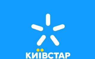 Актуальные способы пополнения счета Киевстар