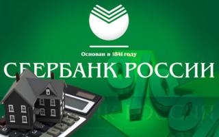 Особенности и порядок рефинансирования ипотеки в Сбербанке