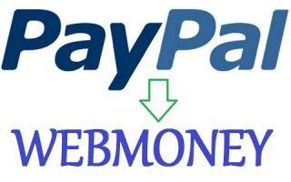 Перевод денег с Webmoney на PayPal: основные способы перечисления