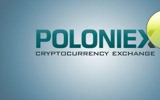 Порядок вывода денег с биржи Poloniex