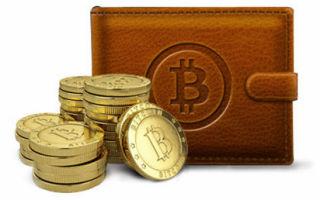 Способы выгодно пополнить биткоин-кошелек