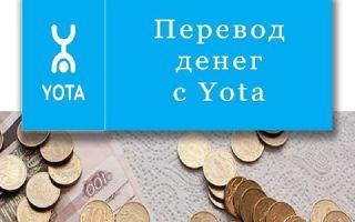 Популярные способы перевода средств с Йоты на Билайн и обратно