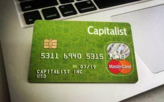 Пополнение счета платежной системы Capitalist: популярные способы