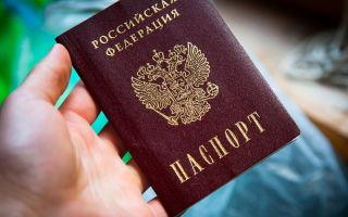 Порядок и способы оплаты госпошлины за паспорт