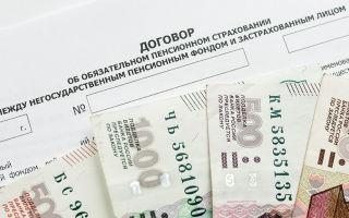 Порядок перевода пенсионных накопления из одного НПФ в другой