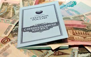 Порядок получения денег со сберкнижки умершего родственника
