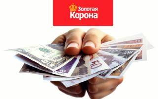 Особенности перевода денег с помощью системы «Золотая корона»