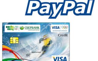 Порядок перевода денег с PayPal на карту Сбербанка