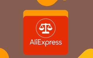 Основные причины, почему спор закрыт, но деньги Алиэкспресс не вернули